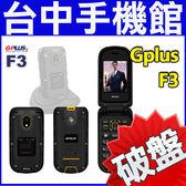 【台中手機館】G-PLUS F3 三防旗艦長輩機 2.4吋 防摔 防塵 防水 IP68等級 折疊機 (含座充) GPLUS