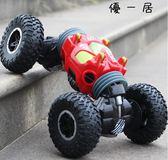 聖誕節禮物超大號遙控汽車扭變越野四驅攀爬車【YYJ-1529】