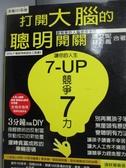 【書寶二手書T4/心理_YJM】打開大腦的聰明開關-競爭7力_陳艾妮