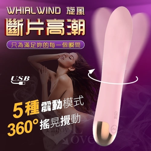 傳說情趣~LILO 來樂‧Whirlwind 旋風 - 360°搖晃攪動+5段震頻充電式按摩棒