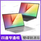 華碩 ASUS Vivobook X512FL 銀/灰 256G PCIe SSD+1TB競速特仕版【升8G/i5 8265U/15.6吋/MX250/IPS/筆電/Buy3c奇展】X512F