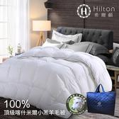 【Hilton 希爾頓】五星級奢華風100%喀什米爾優質小羔羊毛被