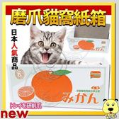 【培菓 寵物網】DYY 》 磨爪貓窩紙箱貓抓板 款式