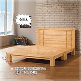【水晶晶家具/傢俱首選】CX1197-7/1211-23宙斯5呎原木色全實木雙人床~~床底可訂做加高
