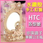 HTC Desire12+ U11 EYEs U11 Plus U12Plus A9S 10 Pro 10 Evo 珍珠鏡子 手機殼 水鑽殼 訂製