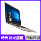 華碩 ASUS Vivobook S510UN-0161A8250U 金【升8G/i5 8250U/15.6吋/MX150/SSD/輕薄/獨顯/筆電/Win10/Buy3c奇展】S510U