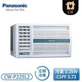 [Panasonic 國際牌]2-3坪 窗型定頻冷專空調-左吹 CW-P22SL2