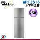 【信源】)263L【Whirlpool 惠而浦】上下門變頻電冰箱 WRT261S
