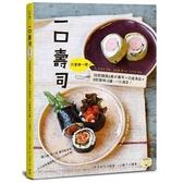 一口壽司只要捲一捲56 款韓風&義式壽司×12 道湯品×8