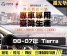 【麂皮】98-07年 Tierra 避光墊 / 台灣製、工廠直營 / tierra避光墊 tierra 避光墊 tierra 麂皮 儀表墊