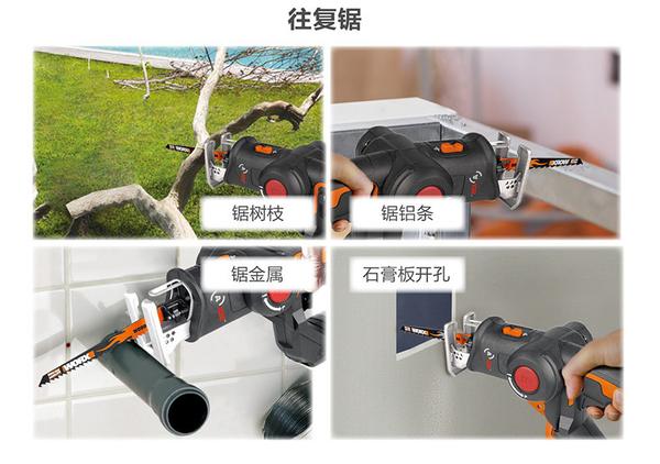 【台北益昌】WORX 威克士 20V鋰電 二合一 2IN1 軍刀鋸 線鋸機 WX550 單鋰電2.0AH