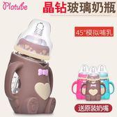 奶瓶嬰兒奶瓶玻璃防摔防爆雙層新生兒0-3-6-18個月初生防嗆寶寶寬口徑 全館免運折上折