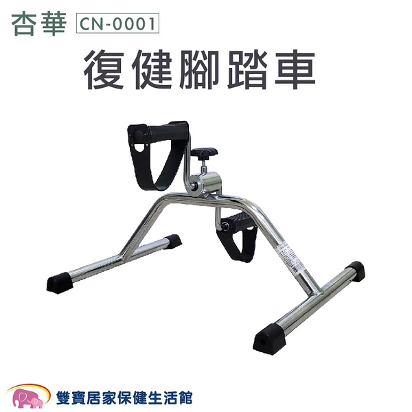 杏華 復健腳踏車 CN-0001 手足健身車 室內腳踏車 腳踏復健器 居家復健 復健器 CN0001