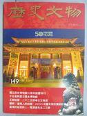 【書寶二手書T3/雜誌期刊_QEE】歷史文物_149期_中國歷史博物館50周年…