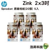 【優惠組合 五入組】HP Sprocket Zink 2x3吋 20張 原廠相紙