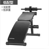 健身器 仰臥起坐健身器材家用多功能可折疊仰臥板收腹運動輔助器男練腹肌 mks生活主義