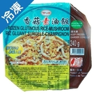 呷七碗香菇素油飯240g/盒【愛買冷凍】
