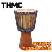 【敦煌樂器】THMC 60CM AA級羊皮手工深刻款非洲鼓