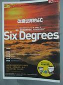 【書寶二手書T4/社會_HOY】改變世界的6℃_譚家瑜, 馬克.林納斯