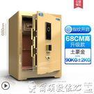 保險櫃家用小型60cm70cm高3C認證...