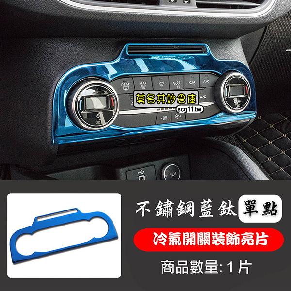 莫名其妙倉庫【4S084 冷氣面板開關亮片】19 Focus Mk4配件不鏽鋼藍色藍鈦裝飾亮片