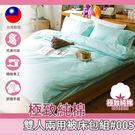 【波紋花朵-綠☆】極致純棉-雙人床包兩用被套四件組#005『伊柔寢飾』