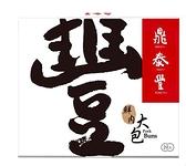 [COSCO代購 產地臺灣] W131280 鼎泰豐 冷凍鮮肉包 75公克 X 20入