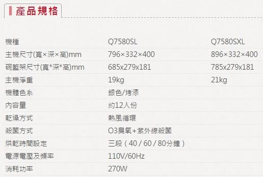 【歐雅系統家具】櫻花 SAKURA Q7580 殺菌烘碗機
