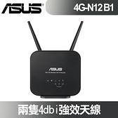 ASUS華碩 4G-N12 B1 4G LTE 家用無線路由器