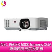 分期0利率 NEC P603X 6000 lumens 6000 lumens XGA 專業超高亮度投影機