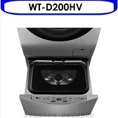 《結帳打95折》LG樂金【WT-D200HV】MiniWash迷你2公斤洗衣機