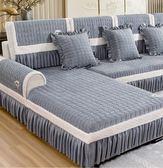 沙發套-冬季沙發墊毛絨全包萬能套布藝沙發套罩全蓋通用現代防滑家用坐墊 雙12鉅惠交換禮物