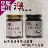 御膳娘娘 祕製白麻蜂蜜胡麻醬+100%純黑芝麻醬(180g/瓶,共2瓶) EE0510115【免運直出】
