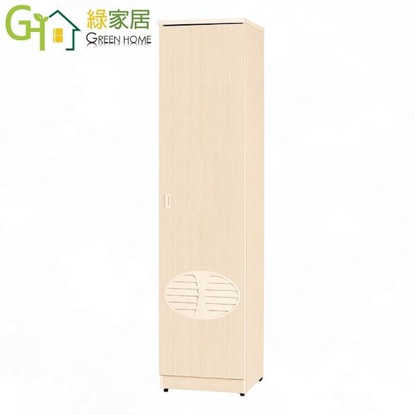 【綠家居】安倍 環保1.5尺南亞塑鋼單門高掃具櫃/收納櫃