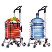 購物車買菜車小拉車可摺疊爬樓手拉車便攜爬樓梯老人拉桿家用輕便 NMS快意購物網