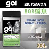 【毛麻吉寵物舖】Go! 80%鱒魚無穀貓糧-300克