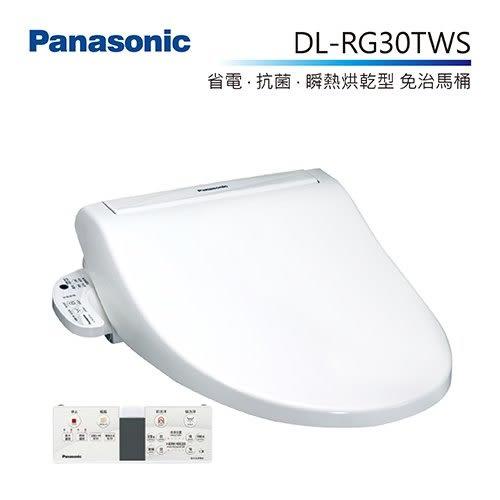 【送免費基本安裝】Panasonic 國際牌 瞬熱式烘乾洗淨便座 免治馬桶 DL-RG30TWS 公司貨