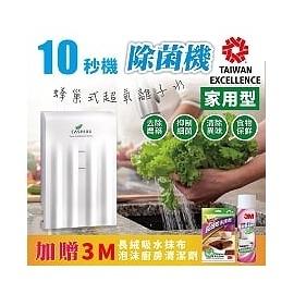 CASHIDO 10秒機基本型-廚用超氧離子除菌去農藥洗滌機 (加送3M贈品組A) 去除農藥 強強滾