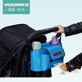 推車掛袋vironicr嬰兒推車傘車掛袋推車掛包配件收納袋通用儲物袋全館免運
