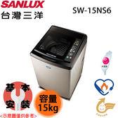 【SANLUX三洋】15KG 大容量超音波單槽洗衣機 SW-15NS6 含基本安裝 免運費