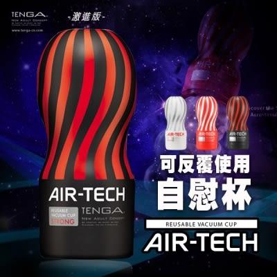 重複使用 TENGA AIR-TECH 空壓旋風飛機杯-緊實型 (黑) 日本自慰杯