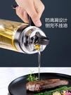 熱賣油壺 玻璃油壺自動開合防漏廚房家用裝油瓶油罐香油醬油醋壺調料瓶油瓶 coco