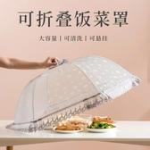 防塵罩遮菜罩家用可折疊蓋剩飯菜罩子防蒼蠅餐桌罩可拆洗防塵食物罩菜傘 阿卡娜