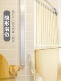 浴簾隱形免打孔折疊加厚防水防黴衛生間洗澡浴室套裝隔斷簾 潮流衣舍