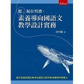 聽,鯨在唱歌:素養導向國語文教學設計實務