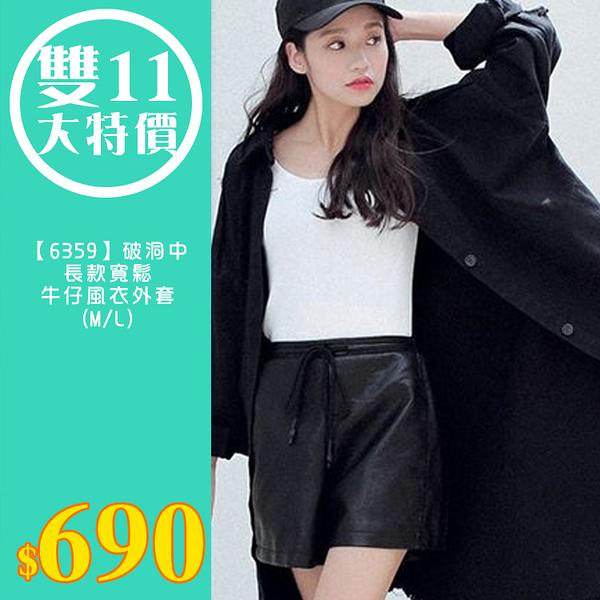 【雙11出清大特價】【6359】破洞中長款寬鬆牛仔風衣外套(M/L)