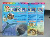 【書寶二手書T9/少年童書_PPG】小達文西_11+13+14期_共3本合售_奇妙的生物共生