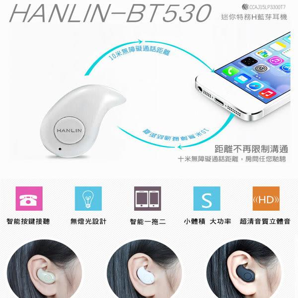 特務型 超小型 藍芽耳機 HANLIN BT530 正品 隱藏型  開車 運動 支援 LINE 通話 音樂平台 滷蛋媽媽