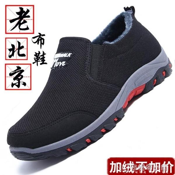 北京老布鞋男冬季男鞋秋冬季運動鞋老年人秋鞋棉鞋男士不系鞋帶鞋  安妮塔小舖