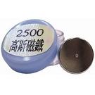 【苦行嚴選】2500高斯磁鐵...